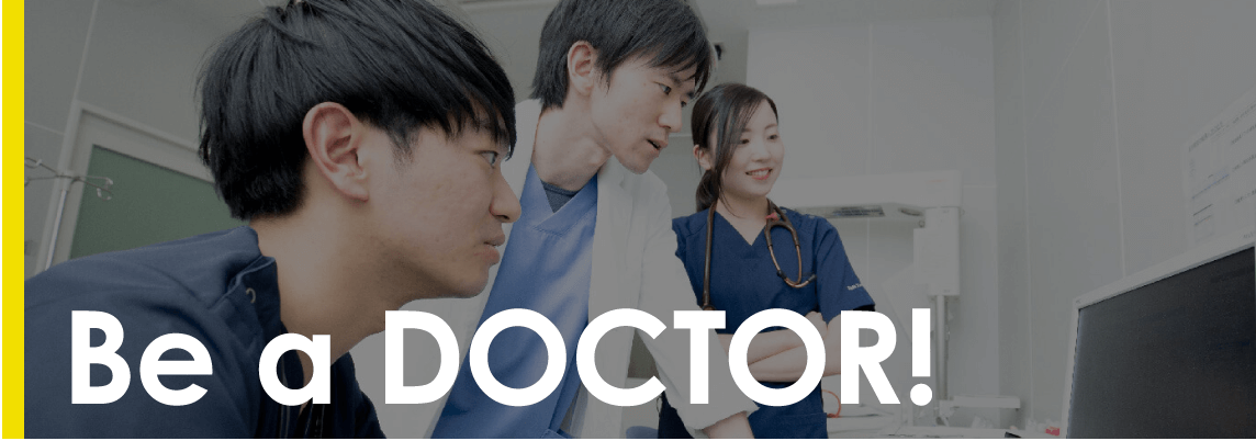 Be a DOCTOR! 卒後研修支援センター